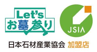 Letsお墓参り日本石材産業協会