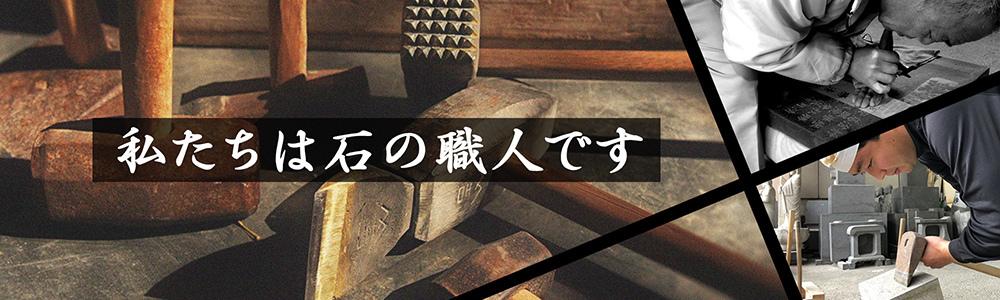 篠原石材工業有限会社