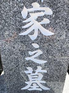 施工後_竿石